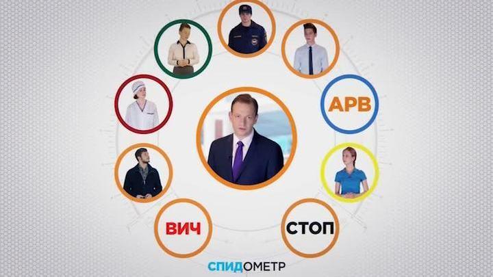 """Всероссийский открытый урок """"Стоп ВИЧ/СПИД"""""""