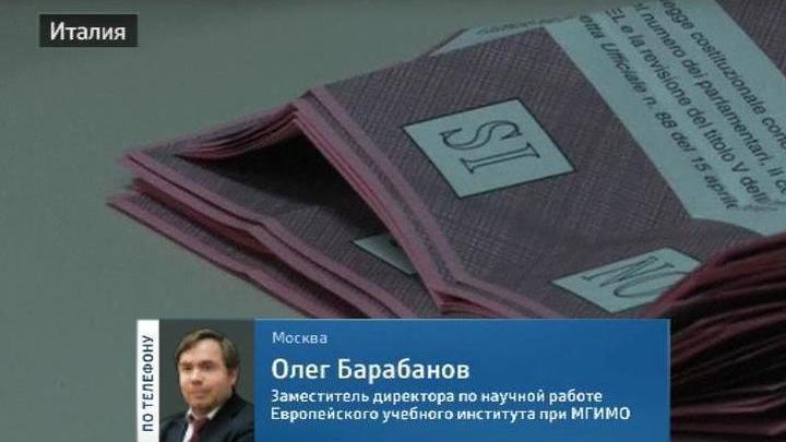 Олег Барабанов: реформа Ренци - во многом антидемократическая