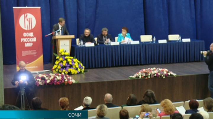 В Сочи проходит Международный педагогический форум