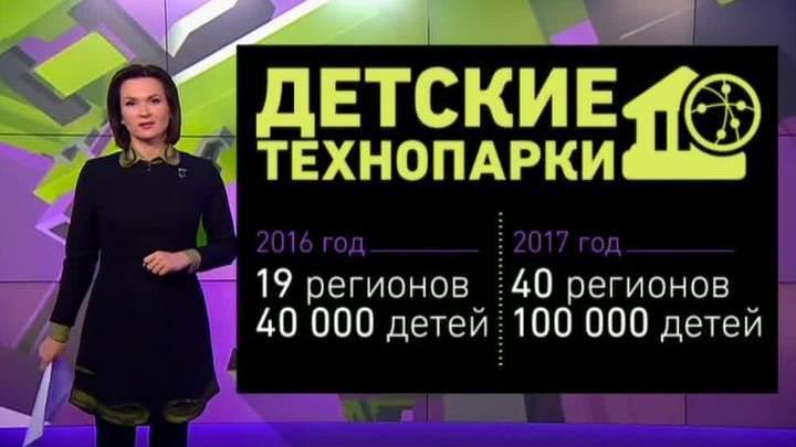 """""""Факты"""": три проекта 2017 года по развитию инвестклимата в России"""