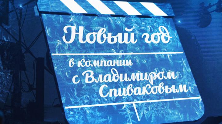 """Новогодняя программа на телеканале """"Россия К"""""""