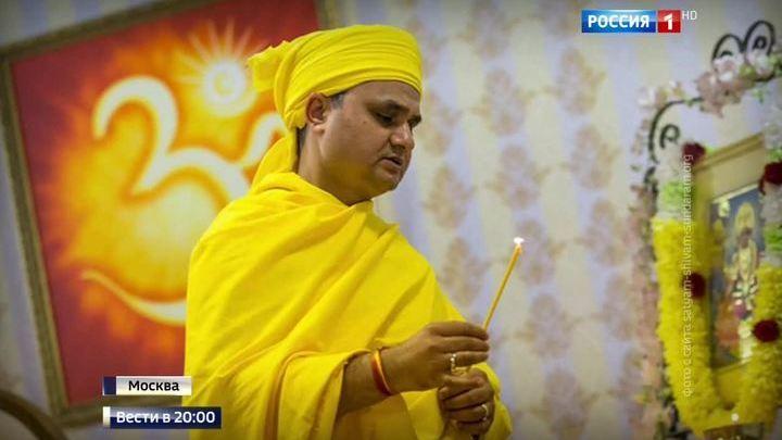 Индийский гуру из Подмосковья обирает своих последователей