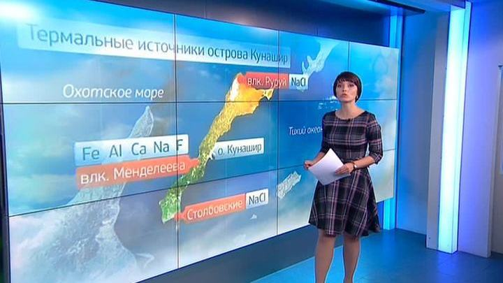 """Погода 24"": Южные Курилы"