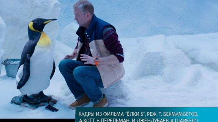 """На экраны страны выходит фильм """"Ёлки 5"""""""