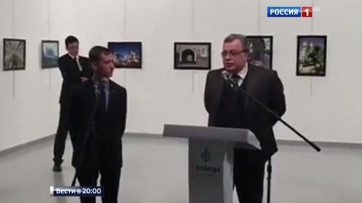 Кто стоит за убийством российского посла в Анкаре: свидетельства очевидцев