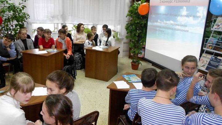 """Вологда: интерактивная игра """"По морям и океанам"""""""