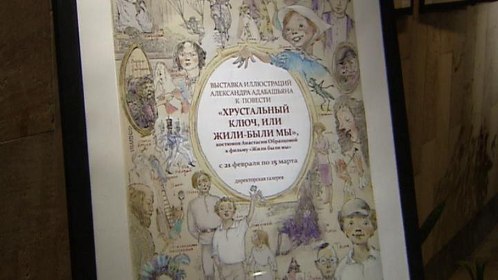"""Александр Адабашьян представил книгу """"Хрустальный ключ, или Жили-были мы"""""""