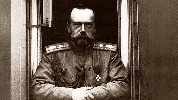 Исполняется 100 лет со дня отречения Николая Второго