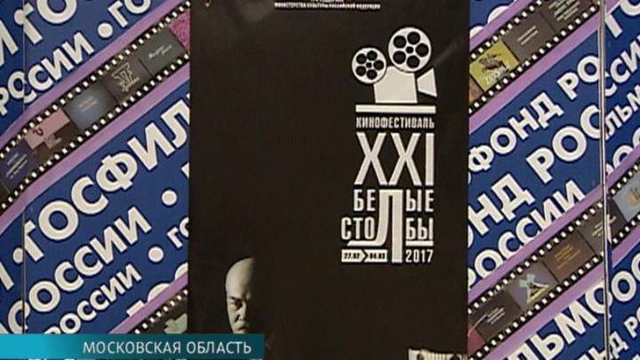 """Тема мировых революций стала лейтмотивом на фестивале архивного кино """"Белые Cтолбы"""""""
