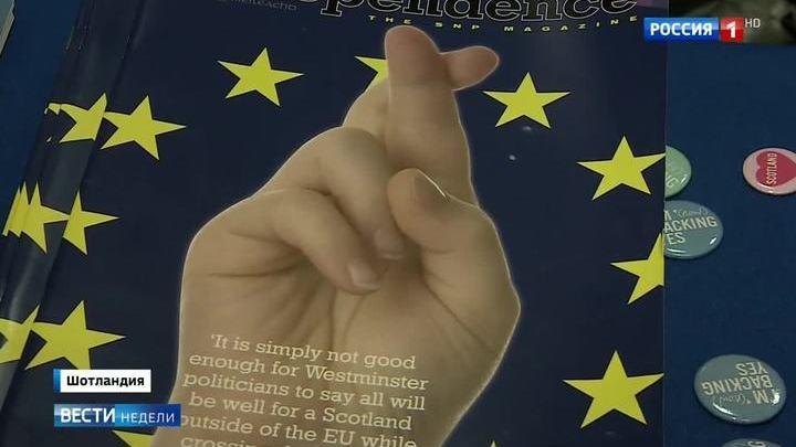 Шотландия и Северная Ирландия хотят остаться в ЕС