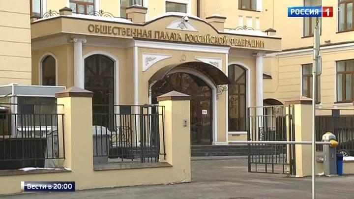 Общественная палата РФ пополнилась Владимиром Хотиненко и Евгением Примаковым
