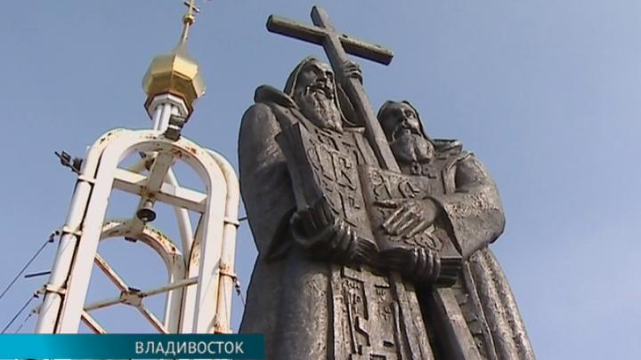 В срочной реставрации нуждается памятник Кириллу и Мефодию - один из символов Владивостока