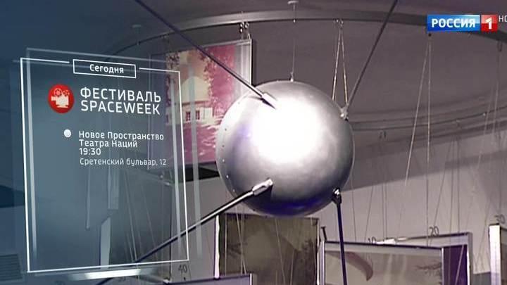 День космонавтики столица отметит с размахом