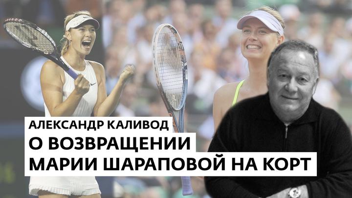 Мастера спорта. Возвращение Марии Шараповой на корт