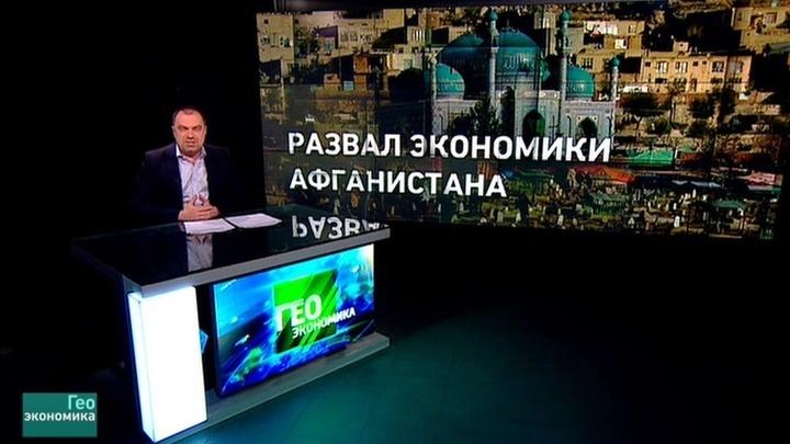 "Программа ""Геоэкономика"" от 3 мая 2017 года"