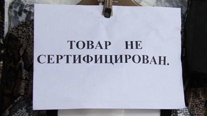 Продажа товаров без сертификата безопасности.