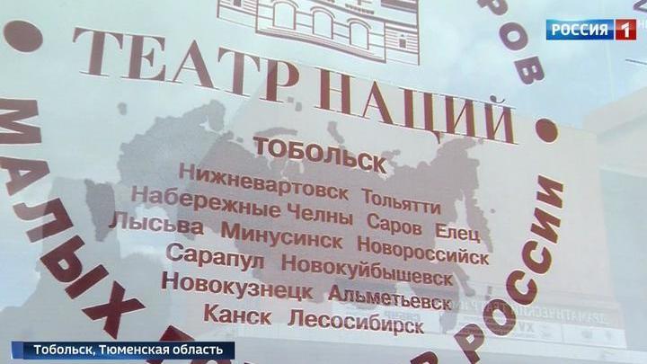 Вести.Ru: Тобольск на полторы недели превратился в театральную ...
