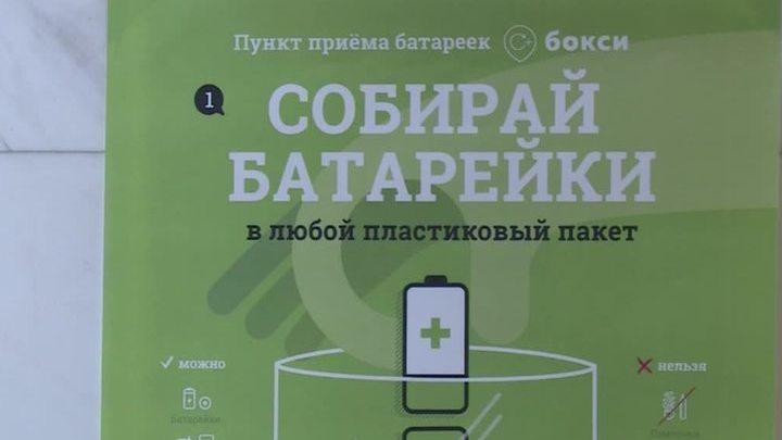 В Совете Федерации начался сбор батареек и старых мобильных телефонов