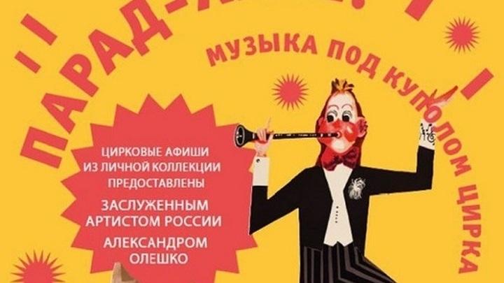 В Музее музыкальной культуры им. М.И. Глинки пройдет выставка, посвященная цирку