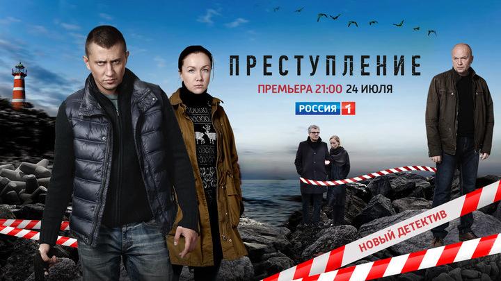 """На канале """"Россия"""" - интригующее и захватывающее """"Преступление"""""""
