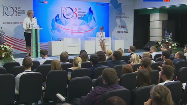 Сегодня в столице стартовал I Всероссийский слет молодых лекторов