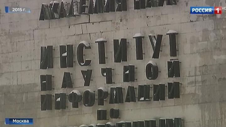 Сотрудников ИНИОНа попросили из здания Сельхозакадемии
