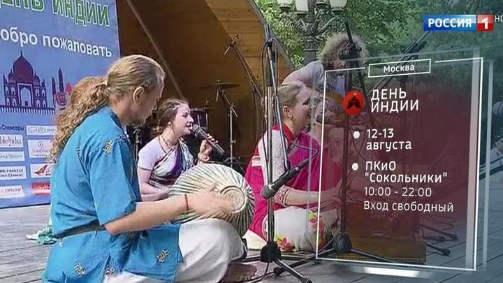 Выходные в Москве: ретро-авто, ночные сады и настоящий индийский базар
