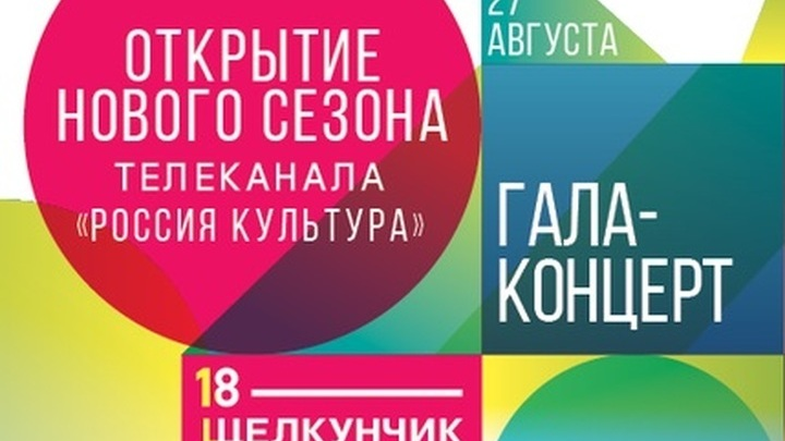 """Открытие нового сезона телеканала """"Россия-Культура"""""""