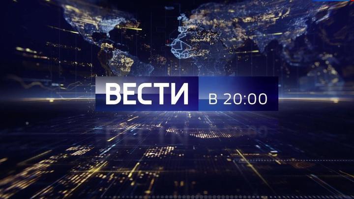 Вести в 20:00. Эфир от 21 ноября 2018 года