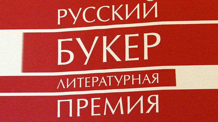 "Объявлен шорт-лист премии ""Русский букер"""