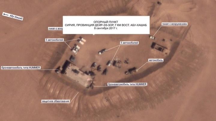Россия предоставила фотодоказательства сотрудничества американцев с ИГ