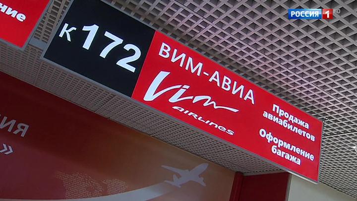 """Проблемами """"ВИМ-Авиа"""" занялась Росавиация"""