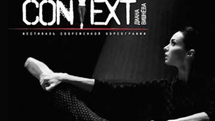 Фестиваль современной хореографии Context. Diana Vishneva объявляет программу этого года