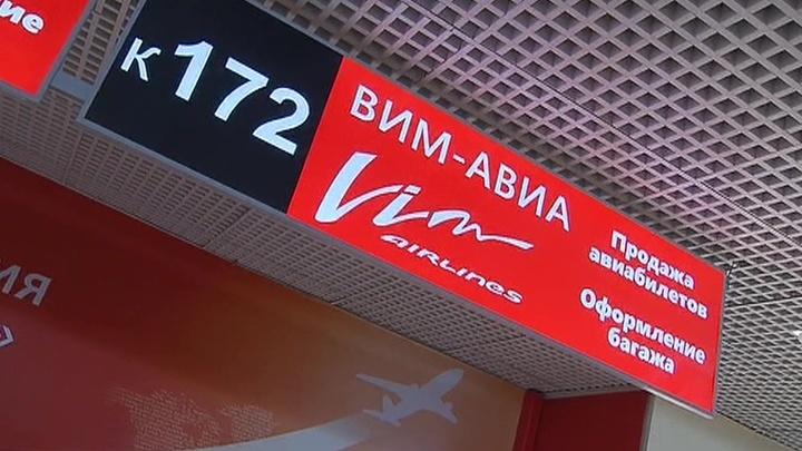 """Крах """"ВИМ-Авиа"""": Минтранс решает три приоритетных задачи"""