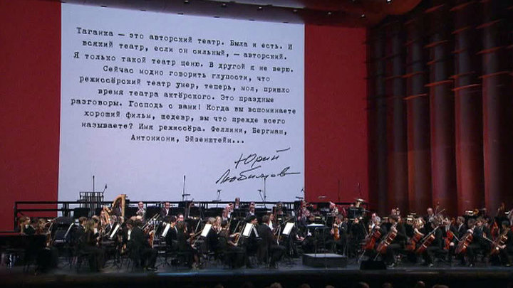 Столетие Юрия Любимова отметили вручением премии его имени