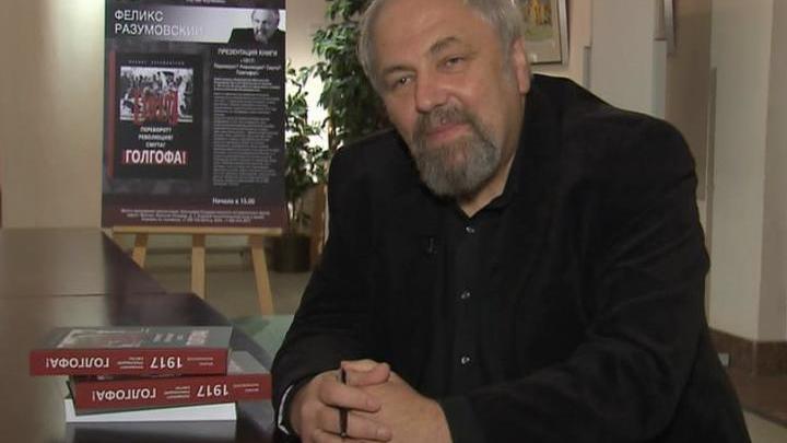 Писатель Феликс Разумовский презентовал свою новую книгу о событиях в России 1917 года