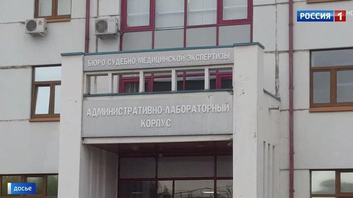 Главный судмедэксперт Москвы покинул свой пост после грандиозного скандала