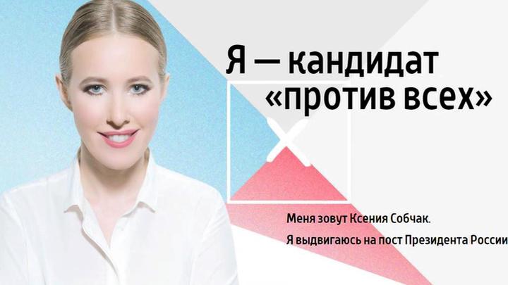 Первый претендент: Ксения Собчак заявила об участии в президентской гонке