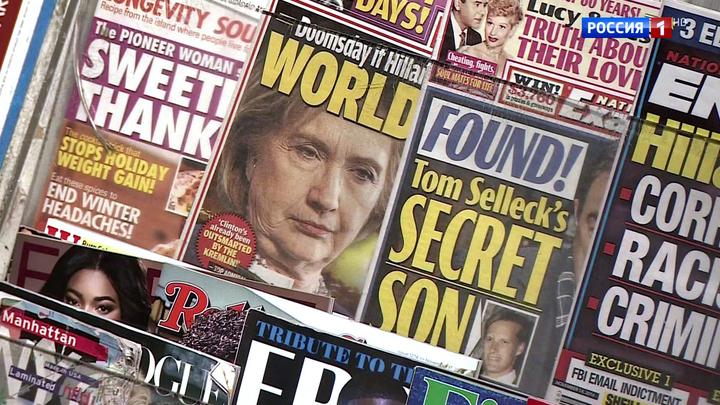 Трампа заказала Клинтон: грандиозный скандал в день ее юбилея