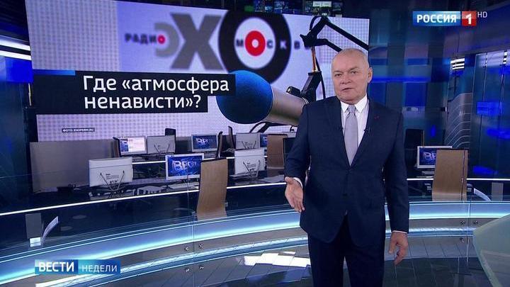 """Киселёв посоветовал """"Эху Москвы"""" не создавать """"атмосферу ненависти"""""""