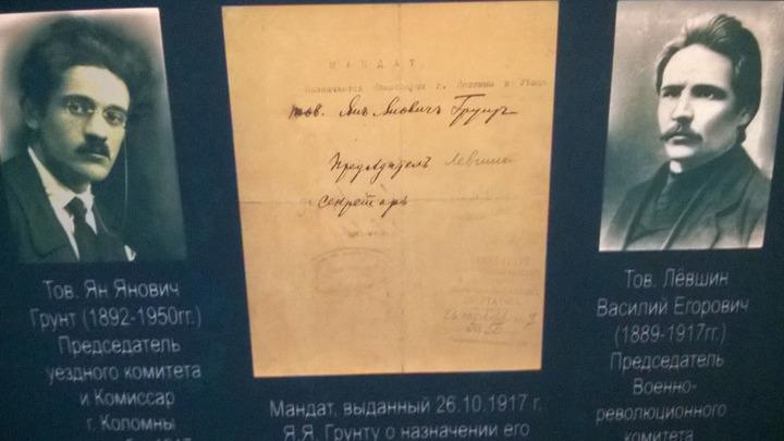 Руководители октябрьского переворота 1917 года в Коломне