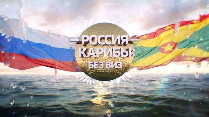 Без виз. Россия - Карибы
