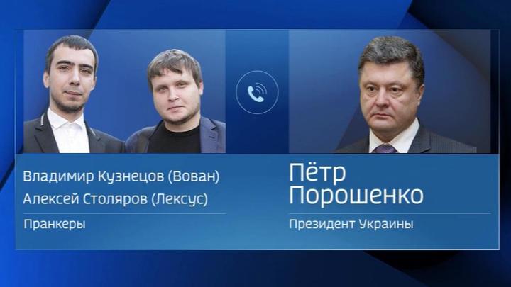 Порошенко рассказал Лексусу и Вовану о связях Саакашвили