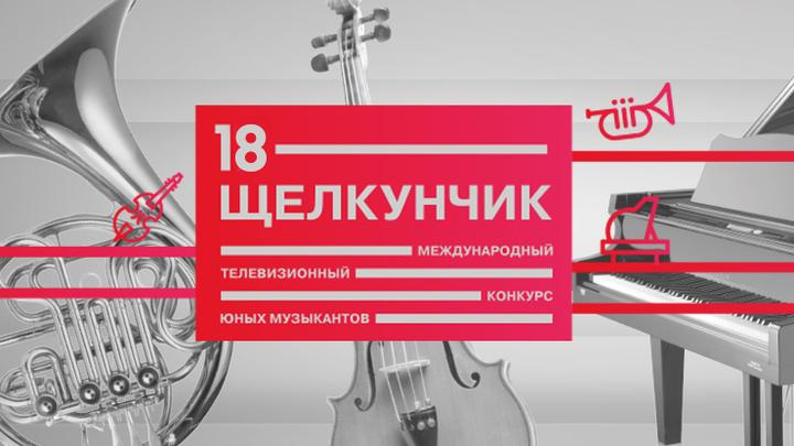 "XVIII Международный телевизионный конкурс юных музыкантов ""Щелкунчик"""