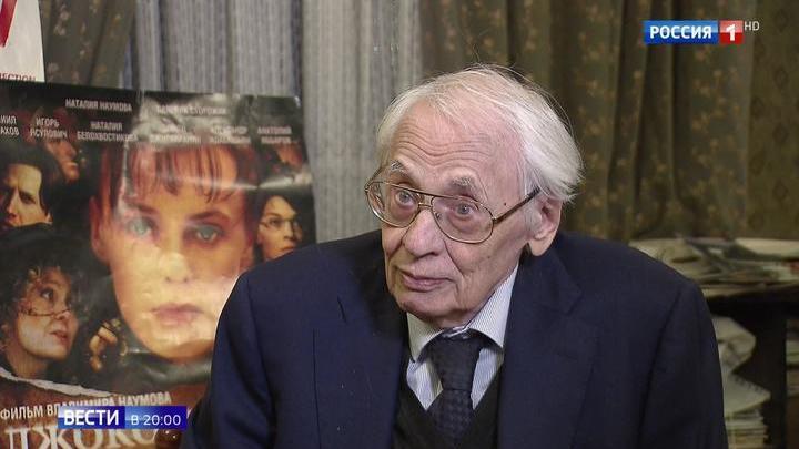 Владимиру Наумову исполнилось 90