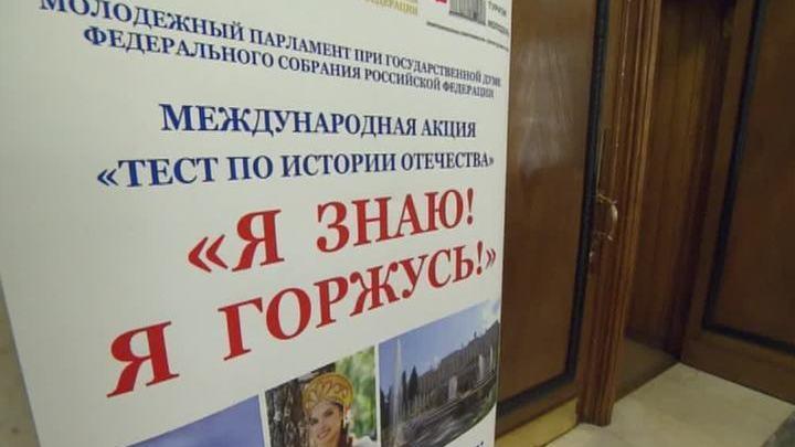Россияне сдали тест по отечественной истории