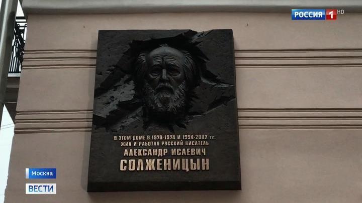 В память об Александре Солженицыне в столице открыли мемориальную доску