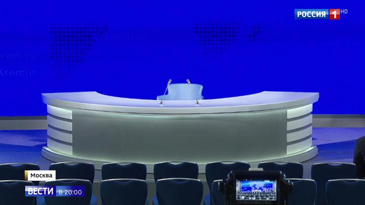 Как готовят ежегодную Большую пресс-конференцию президента России