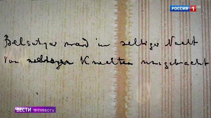 Латышский след: неизвестные подробности расследования убийства царской семьи