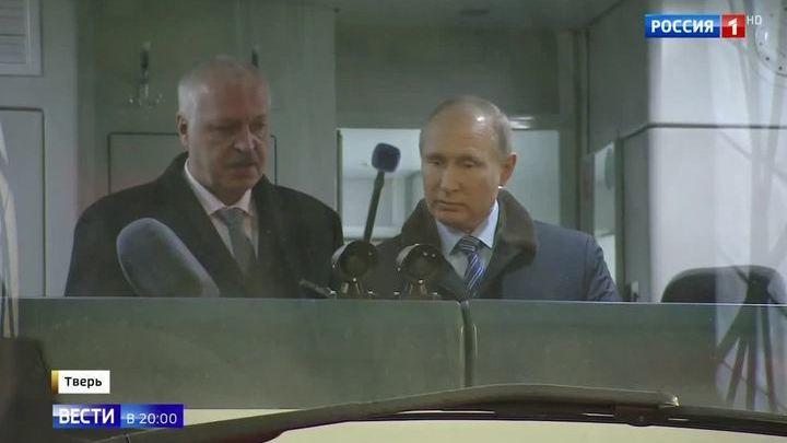 Вагоны, электрички,трамваи и МРОТ: Путину в Твери показали будущее